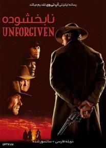 دانلود فیلم Unforgiven 1992 نابخشوده با دوبله فارسی