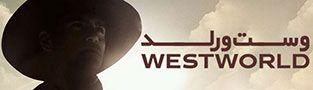سریال Westworld وست ورلد فصل اول