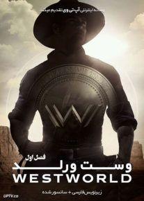 دانلود سریال Westworld وست ورلد فصل اول