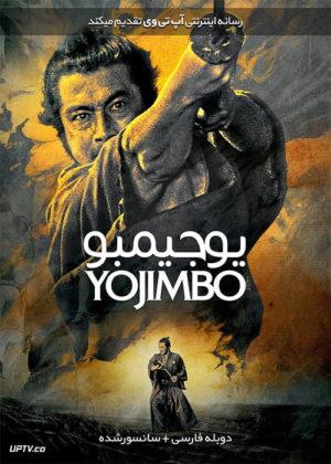 دانلود فیلم Yojimbo 1961 یوجیمبو با دوبله فارسی