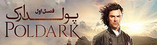 سریال Poldark فصل اول