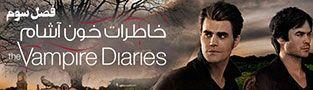 سریال The Vampire Diaries فصل سوم