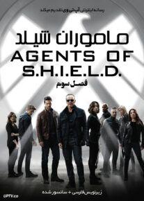 دانلود سریال Agents of S.H.I.E.L.D ماموران شیلد فصل سوم