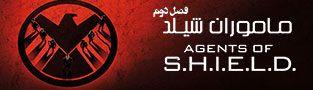 سریال Agents of S.H.I.E.L.D فصل دوم