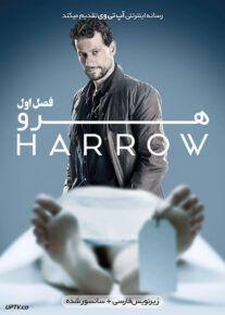 دانلود سریال Harrow هرو فصل اول