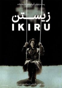 دانلود فیلم Ikiru 1952 زیستن با زیرنویس فارسی