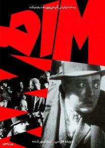 دانلود فیلم M 1931 ام شهری به دنبال یک قاتل میگردد با دوبله فارسی