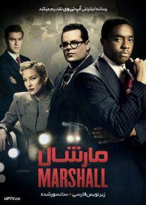 دانلود فیلم Marshall 2017 مارشال با زیرنویس فارسی
