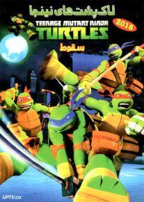 دانلود انیمیشن لاکپشت های نینجا سقوط دوبله فارسی