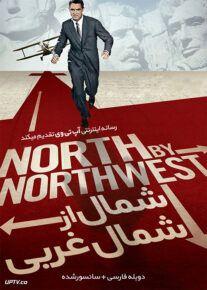 دانلود فیلم North by Northwest 1959 شمال از شمال غربی با دوبله فارسی