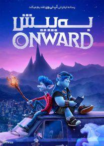 دانلود انیمیشن به پیش Onward 2020 با دوبله فارسی