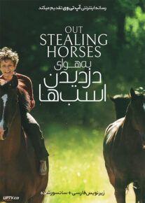 دانلود فیلم Out Stealing Horses 2019 به هوای دزدیدن اسب ها با زیرنویس فارسی
