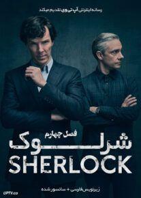 دانلود سریال شرلوک Sherlock فصل چهارم