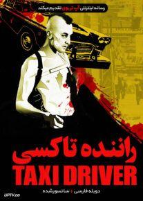 دانلود فیلم Taxi driver 1976 راننده تاکسی با دوبله فارسی