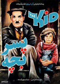 دانلود فیلم The Kid 1921 پسر بچه با دوبله فارسی