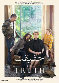 دانلود فیلم The Truth 2019 حقیقت با زیرنویس فارسی