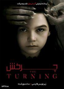 دانلود فیلم The Turning 2020 چرخش با زیرنویس فارسی