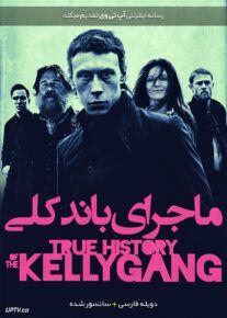 دانلود فیلم True History of the Kelly Gang 2020 ماجرای باند کلی با دوبله فارسی