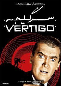 دانلود فیلم Vertigo 1958 سرگیجه با دوبله فارسی