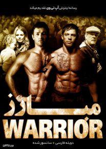 دانلود فیلم Warrior 2011 مبارز با دوبله فارسی