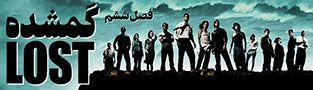 سریال گمشده Lost فصل ششم