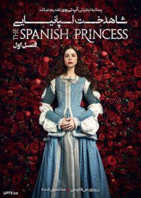 دانلود سریال The Spanish Princess شاهدخت اسپانیایی فصل اول