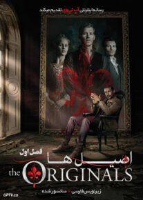 دانلود سریال The Originals اصیل ها فصل اول