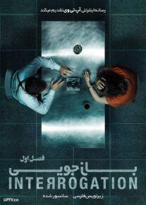 دانلود سریال Interrogation بازجویی فصل اول
