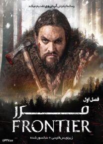 دانلود سریال Frontier مرز فصل اول