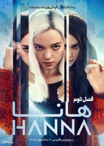 دانلود سریال Hanna هانا فصل دوم