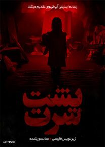 دانلود فیلم Behind You 2020 پشت سرت با زیرنویس فارسی