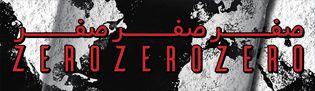 دانلود سریال ZeroZeroZero فصل اول