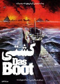 دانلود فیلم Das Boot 1981 کشتی با زیرنویس فارسی