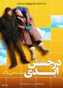 دانلود فیلم Eternal Sunshine of the Spotless Mind 2004 درخشش ابدی یک ذهن پاک با دوبله فارسی