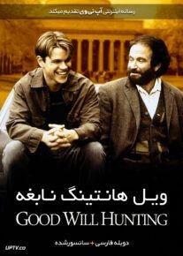 دانلود فیلم Good Will Hunting 1997 ویل هانتینگ نابغه با دوبله فارسی