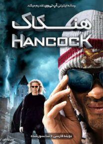 دانلود فیلم Hancock 2008 هنکاک با دوبله فارسی