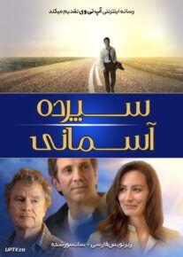 دانلود فیلم Heavenly Deposit 2019 سپرده آسمانی با زیرنویس فارسی