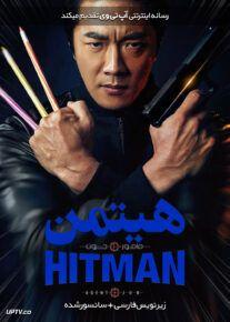 دانلود فیلم Hitman Agent Jun 2020 هیتمن مامور جون با زیرنویس فارسی