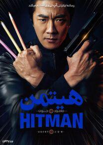 دانلود فیلم Hitman Agent Jun 2020 هیتمن مامور جون با دوبله فارسی