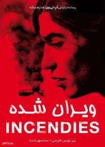 دانلود فیلم Incendies 2010 ویران شده با زیرنویس فارسی