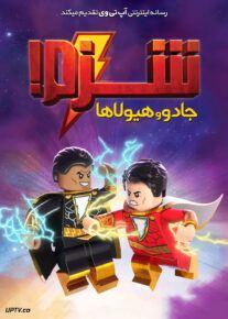 دانلود انیمیشن لگو شزم Lego DC Shazam 2020 با دوبله فارسی