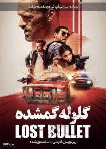 دانلود فیلم Lost Bullet 2020 گلوله گم شده با زیرنویس فارسی