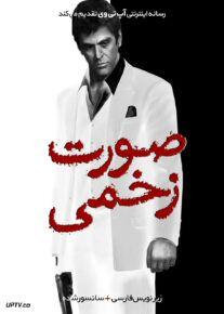 دانلود فیلم Scarface 1983 صورت زخمی با زیرنویس فارسی
