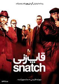 دانلود فیلم Snatch 2000 قاپ زنی با دوبله فارسی