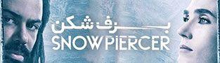 سریال Snowpiercer  فصل اول قسمت آخر