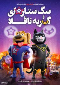 دانلود انیمیشن سگ ستاره ای و گربه ناقلا StarDog and TurboCat 2019 با دوبله فارسی