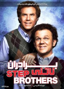 دانلود فیلم Step Brothers 2008 برادران ناتنی با دوبله فارسی