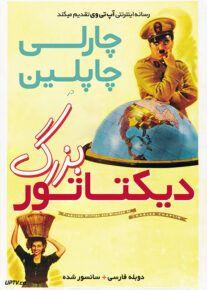 دانلود فیلم The Great Dictator 1940 دیکتاتور بزرگ با دوبله فارسی