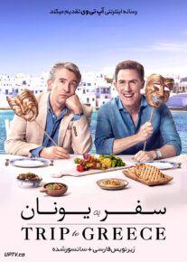 دانلود فیلم The Trip to Greece 2020 سفر به یونان با زیرنویس فارسی
