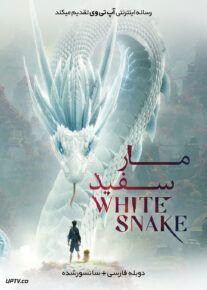 دانلود انیمیشن مار سفید White Snake 2019 با دوبله فارسی